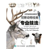 世界绘画经典教程:尼斯动物绘画专业技法(修订版)