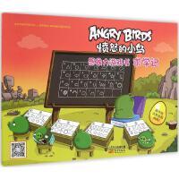 愤怒的小鸟求学记 东方出版社