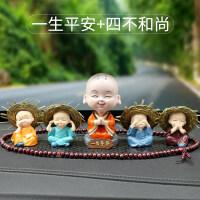 创意汽车摆件摇头四不小和尚可爱车饰车载车上装饰品车内饰品摆件