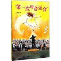 第一次听音乐会 (日)佐渡裕 著;(日)秦好史郎 绘;汪婷 译