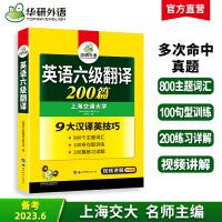 华研外语 英语六级翻译专项训练书备考2019年6月 大学英语6级翻译200篇 新题型 可搭 大学英语六级真题试卷词汇阅