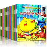 小脚鸭情绪管理和人格培养绘本系列 (全18册) 0-6岁儿童早教书 宝宝性格培养 性格养成幼儿早教