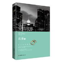 北漂爱情故事 殷谦 团结出版社