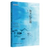 能不忆江南 聂鑫森 鹭江出版社
