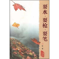 【新书店正版】耍水 耍枪 耍笔,牧惠,中国工人出版社9787500828587