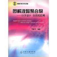图解液晶聚合物――分子设计、合成和应用(附CD-ROM光盘一张),范星河,化学工业出版社9787502565237