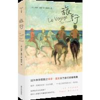 旅行[法]保罗・莫朗(Paul Morand南京大学出版社9787305216039