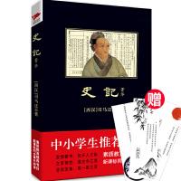 史记菁华(中小学生必读丛书--教育部新课标推荐书目)