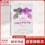 自我关怀的力量 (美)克里斯廷・内夫(Kristin Neff) 著;刘聪慧 译