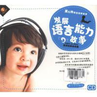 发展语言能力故事(CD)( 货号:101310007705)