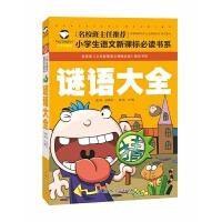 5本正版 谜语书猜谜语大全 益智力开发游戏书 3-4-5-6-7-8-9-10岁经典少儿童书籍畅销书 小学生课外要读彩