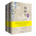 经典书香.中国古典世情小说丛书:歧路灯:全2册