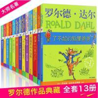全套13册查理和巧克力工厂 了不起的狐狸爸爸 读物名著图书的书 罗尔德・达尔作品典藏 儿童文学书籍四五六年级课外书
