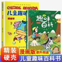 十万个为什么 小学版(全彩拼音版,套装共8册)儿童注音读物 儿童百问百答少儿百科全书 一二三年级小学生课外书籍 儿童礼物书籍礼盒装塑封