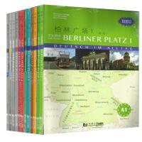 义博!正版 柏林广场1 2 3 4A1A2B1B2第一册第二册第三册第四册学生用书 练习用书 词汇手册+教师用书 共8