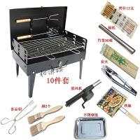 野外烧烤架 户外便携烧烤炉 家用木炭烤肉架子10件套装 10件套