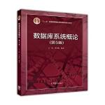 【二手8新正版】数据库系统概论(第5版) 王珊、萨师煊 9787040406641 高等教育出版社