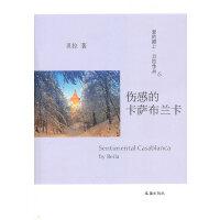 【新书店正版】伤感的卡萨布兰卡(贝拉作品),贝拉,文汇出版社9787807419594