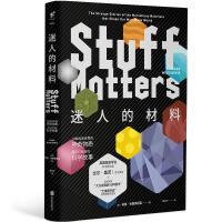 现货正版 未读探索家 迷人的材料:10种改变世界的神奇物质和它们背后的科学故事(精装珍藏版) 马克・米奥多尼克著