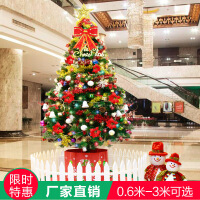 圣诞节装饰品家用商场圣诞树套餐1.5米60cm3m180加密橱窗场景摆件