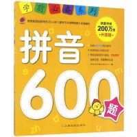 学前必备升级版:拼音600题