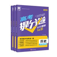 2020高考提分卷高考化学+高考思想政治+高考历史(套装共3册)