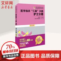 护士分册(第5版)/医学临床三基训练 吴忠琪