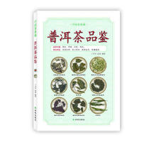 中国茶典藏:普洱茶品鉴 丁辛军、张莉 9787544745550