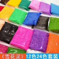 12色24色雪花泥珍珠泥 粘土彩泥套装黏土幼儿儿童手工diy制作材料