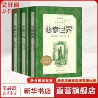 悲惨世界 经典名著口碑版本(3册) 人民文学出版社