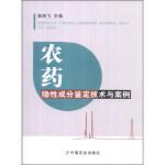 农药隐性成分鉴定技术与案例 陆剑飞 中国农业出版社
