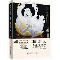 和田玉鉴定与选购从新手到行家 马永旺,李新岭 文化发展出版社