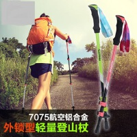 超轻外锁男女款登山杖7075航空铝合金伸缩手杖 户外徒步爬山三节手杖拐杖