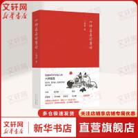 六神磊磊读唐诗 北京十月文艺出版社