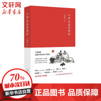 六神磊磊读唐诗 王晓磊著 中国当代随笔诗歌诗词赏析精彩解读