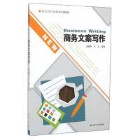 商务文案写作 曹英梅,王凯 9787205085209 辽宁人民出版社