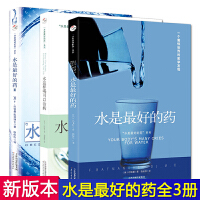 套装共3册 水是最好的药123 水是最好的药(一个震惊世界的医学发现)与《圣经》相提并论 巴特曼著