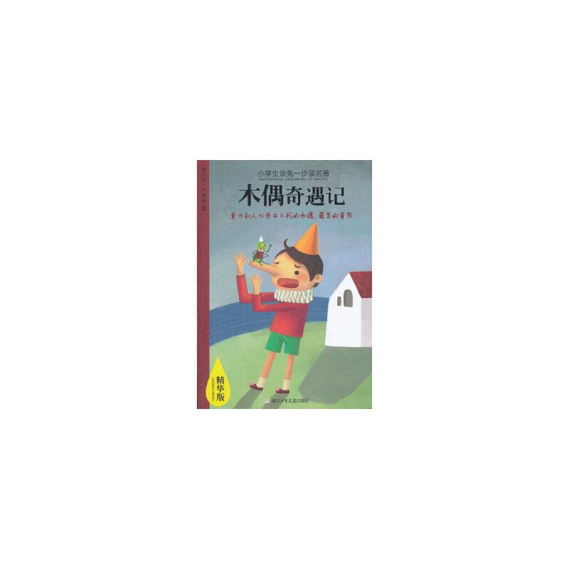 【二手旧书9成新】小学生一步读名著 精华版:木偶奇遇记 (意)科洛迪,王开阳 改写 浙江少年儿童出版社 9787534269745 【正版经典书,请注意售价高于定价】