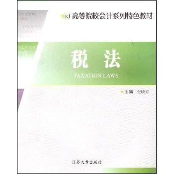 【旧书二手书8成新】税法 张晓亮 江苏大学出版社 9787811300451 旧书,6-9成新,无光盘,笔记或多或少,不影响使用。辉煌正版二手书。