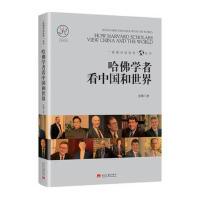 [二手旧书95成新] 哈佛学者看中国和世界 9787515408620