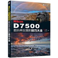 Nikon D7500单反摄影技巧 D7500单反摄影从入门到精通 尼康Nikon 尼康D7500相机使用说明摄影教程