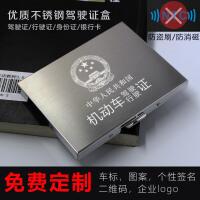 不锈钢卡包薄金属驾驶证盒子防消磁防盗刷防钱包男女士不锈钢卡包