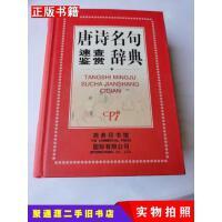 【二手9成新】唐诗名句速查鉴赏辞典杨文科编商务印书馆