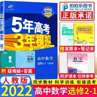 5年高考3年模拟高中数学选修2-1人教A版2022版五年高考三年模拟高二数学选修2-1