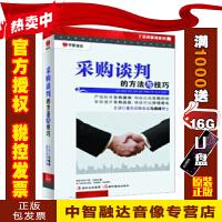 采购谈判的方法与技巧 马晓峰(2DVD)视频讲座光盘影碟片