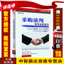 采购谈判的方法与技巧 马晓峰(2DVD没有书)视频讲座光盘影碟片