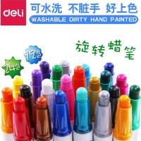 得力12色24色小学生旋转蜡笔 幼儿园绘画儿童彩色涂鸦画画笔套装
