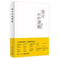 设计中的逻辑 平面设计书籍 逻辑思维训练书籍 设计师管理客户沟通推广策略技巧 艺术设计理念 设计师入门