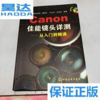 [二手旧书9成新]佳能镜头详测:从入门到精通 /刘文杰、彭绍伦 化学