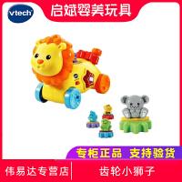 VTech伟易达齿轮小狮子儿童早教益智玩具宝宝音乐故事手推玩具车